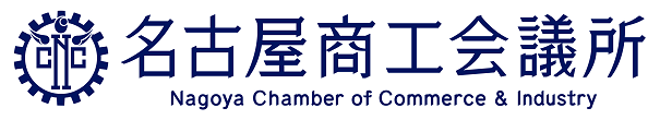 名古屋商工会議所 Nagoya Chamber of Commerce & Industry